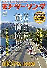 表紙: MOTO (モト) ツーリング 2020年 3月号 [雑誌] MOTOツーリング | MOTOツーリング編集部