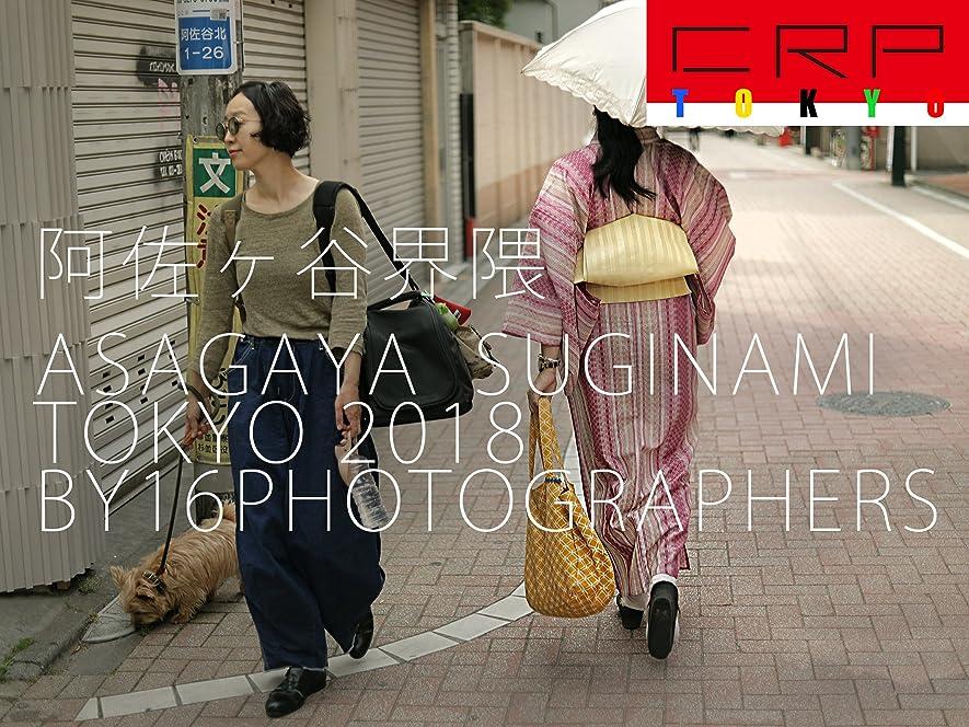 アナニバー準備ができて牧師写真集 CRP TOKYO 阿佐ヶ谷 ASAGAYA SUGINAMI 2018 CRP撮影会 15photographers+横木安良夫 PHOTOSESSION