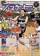 表紙: 月刊バスケットボール 2018年 11月号 [雑誌] | 日本文化出版
