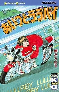 あいつとララバイ(35) (週刊少年マガジンコミックス)