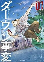 表紙: ダーウィン事変(1) (アフタヌーンコミックス) | うめざわしゅん