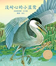 Henry the Impatient Heron (Chinese Edition)