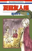 夏目友人帳 16 (花とゆめコミックス)