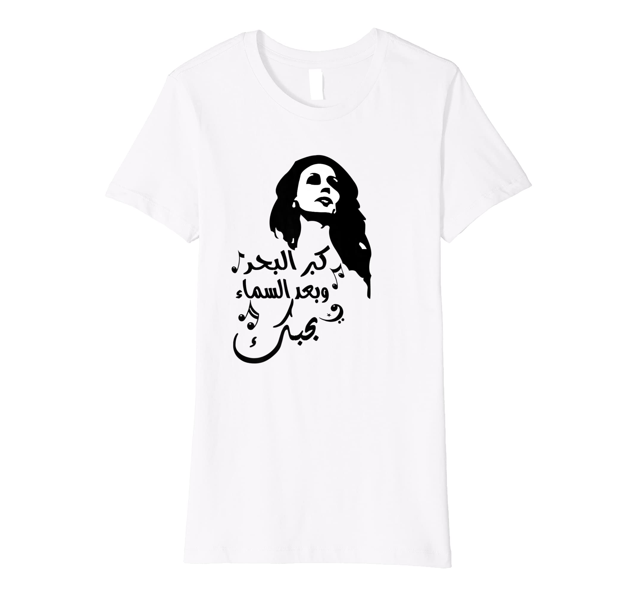 Amazon Womens Arabic Design T Shirt Clothing