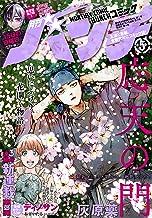 月刊コミックバンチ 2021年5月号 [雑誌] (バンチコミックス)