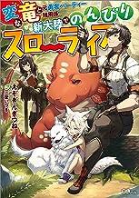 表紙: 変な竜と元勇者パーティー雑用係、新大陸でのんびりスローライフ (GAノベル) | 三登 いつき