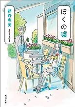 表紙: ぼくの嘘 (角川文庫)   藤野 恵美