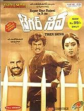 Tiger Shiva Telugu Movie VCD 2 Disc Pack