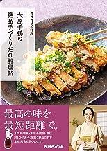 表紙: NHKきょうの料理  大原千鶴の絶品手づくりだれ料理帖 | 大原 千鶴