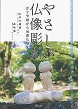 表紙: やさしい仏像彫刻 かぐや姫から地蔵仏頭まで | 水戸川櫻華