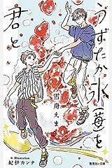 【電子オリジナル】うずたか氷(苺)を君と (集英社文庫) Kindle版