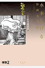 補巻 媒体別妖怪画報集 水木しげる漫画大全集(2) (コミッククリエイトコミック) Kindle版
