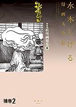 補巻 媒体別妖怪画報集 水木しげる漫画大全集(2) (コミッククリエイトコミック)