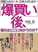 表紙: 「爆買い」後、彼らはどこに向かうのか?―中国人のホンネ、日本人のとまどい | 中島 恵