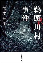 表紙: 鵜頭川村事件 (文春文庫) | 櫛木 理宇