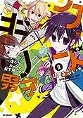 クズ×キリ男子 ~俺たちのカースト最下層ライフ~ 2 (MFコミックス ジーンシリーズ)