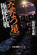 表紙: 「ななつ星」極秘作戦 十津川警部シリーズ (文春文庫) | 西村 京太郎
