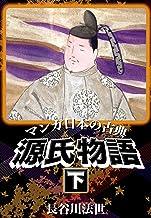 表紙: マンガ日本の古典 源氏物語下 | 長谷川 法世
