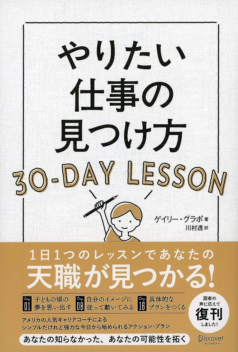 かすかなしみ民兵やりたい仕事の見つけ方 30-DAY LESSON