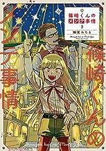 表紙: 篠崎くんのメンテ事情 3 (シルフコミックス) | 鰤尾 みちる