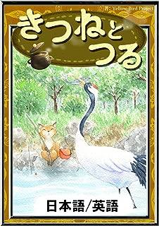 The Fox and the Crane Japanese English Versions KiiroitoriBooks (Japanese Edition)