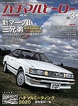 ハチマルヒーロー vol.64 [雑誌]