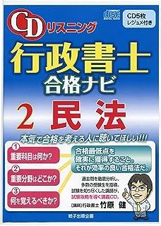 CDリスニング行政書士合格ナビ 2民法 [CD5枚、レジュメ付き]