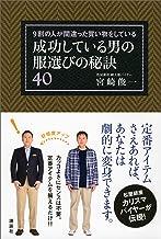 表紙: 9割の人が間違った買い物をしている 成功している男の服選びの秘訣40 (講談社の実用BOOK) | 宮崎俊一
