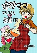 horamama marikosannnoseikatu ge horamama 2 (Japanese Edition)