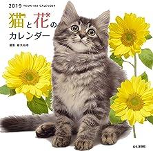 カレンダー2019 猫と花のカレンダー (ヤマケイカレンダー2019)