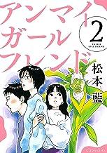 アンマイガールフレンド(2) (パルシィコミックス)