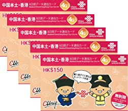 4G高速データ通信 中国本土31省と香港とマカオで8日利用可能 プリペイドSIM(セットが安い) (5GB×5枚)