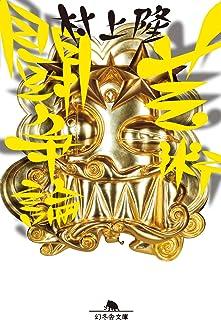 芸術闘争論 (幻冬舎文庫)