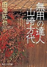 表紙: 無用の達人 山崎方代 (角川ソフィア文庫) | 田澤 拓也