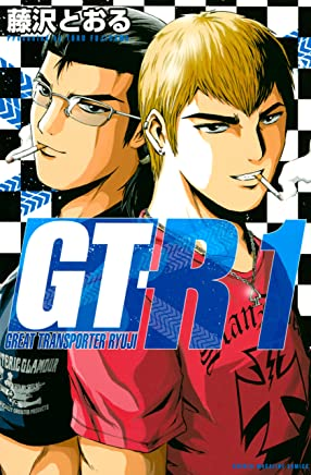 GT-R (週刊少年マガジンコミックス)
