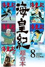 海皇紀 超合本(8) 海皇紀 超合本版 (月刊少年マガジンコミックス)