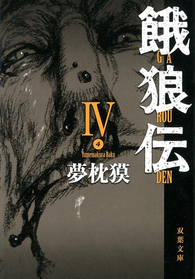 マウンド信じるパシフィック餓狼伝 : IV (双葉文庫)