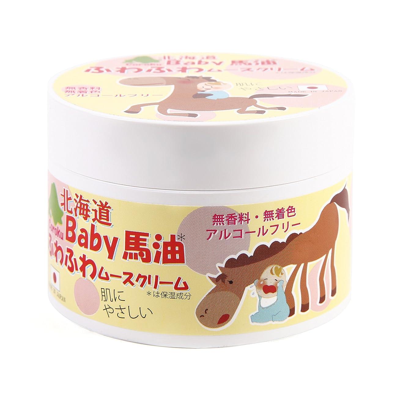退化する意外させる小六 北海道Baby馬油 ふわふわムースクリーム 200mL