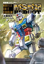 表紙: 機動戦士ガンダム MS戦記REBOOT(3) (角川コミックス・エース) | 矢立肇・富野由悠季