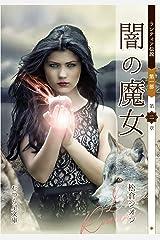 闇の魔女: ランティア伝説・第2巻 Kindle版