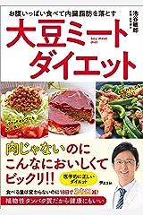 お腹いっぱい食べて内臓脂肪を落とす 大豆ミートダイエット Kindle版