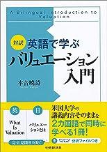 表紙: 対訳英語で学ぶバリュエーション入門 | 本合暁詩
