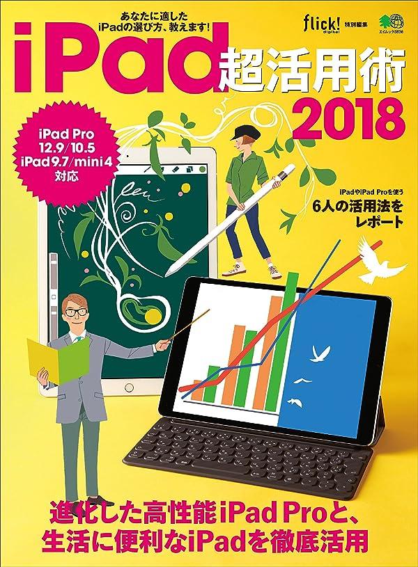 メロディアス過度の真実iPad超活用術2018[雑誌] flick!特別編集