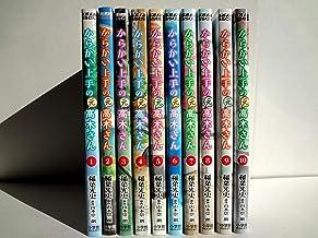 からかい上手の(元) 高木さん コミック 1-10巻セット