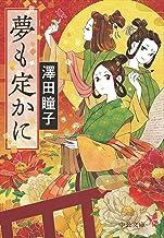 表紙: 夢も定かに (中公文庫) | 澤田瞳子