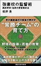 表紙: 強豪校の監督術 高校野球・名将の若者育成法 (講談社現代新書) | 松井浩