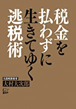 表紙: 税金を払わずに生きてゆく逃税術 | 大村大次郎