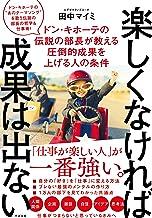 表紙: 楽しくなければ成果は出ない | 田中 マイミ