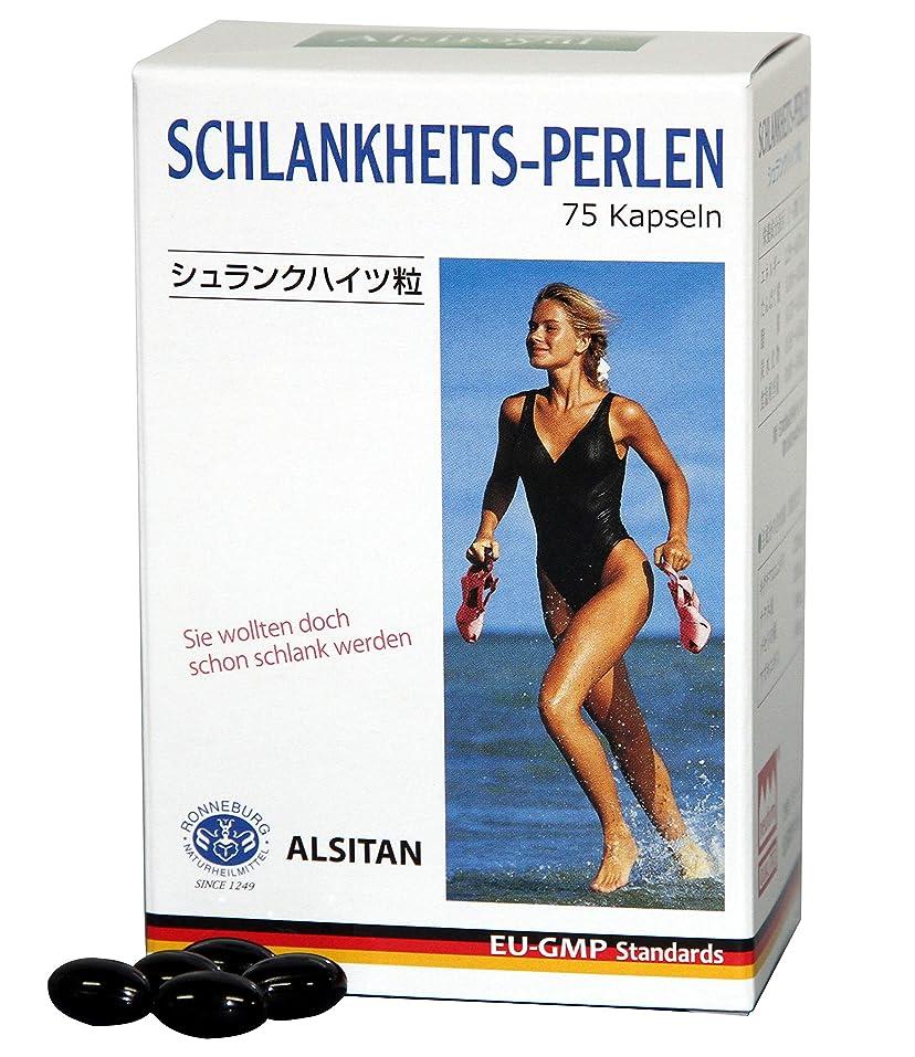 警報補助金役立つシュランクハイツ粒 5箱セット 375粒 ダイエットサプリメント