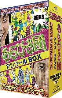 初回限定BOX あらびき団アンコール あの素晴らしい芸をもう一度 [DVD]...